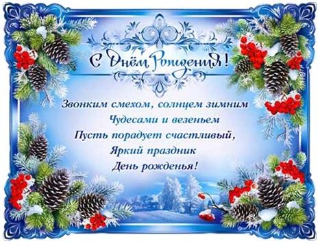 Поздравления родившимся в декабре